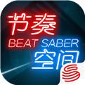 Beat Saber手机版