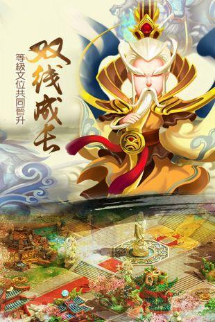 儒道至圣截图
