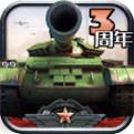全民坦克联盟安卓版下载