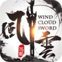 风云七剑苹果版下载
