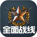 全面战线iOS版下载