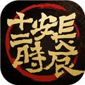 长安十二时辰iOS版下载
