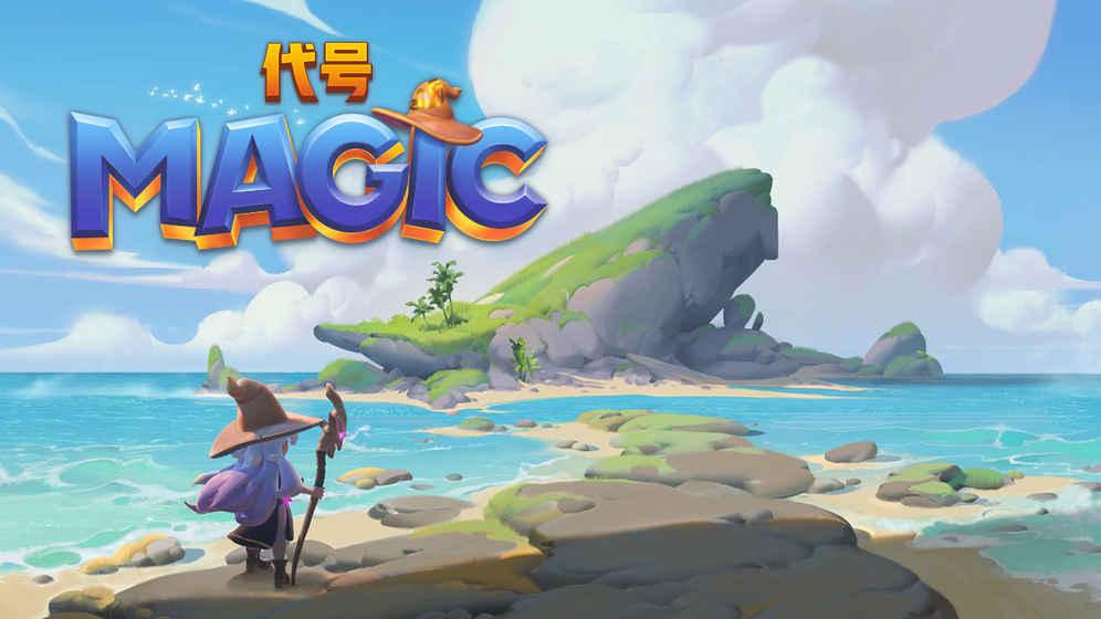 代号:Magic截图