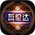 瓦伦达iOS版下载