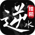 挂江湖iOS版下载