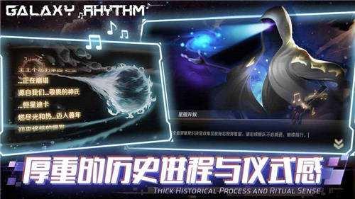 星空乐章Galaxy Rhythm