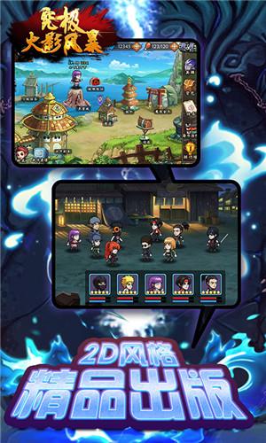 火影忍者究极风暴3图片