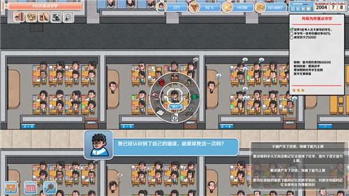 高考工厂模拟截图