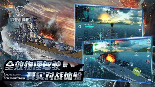 戰艦聯盟截圖