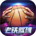 老铁篮球安卓版下载