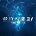 最终幻想14官网下载