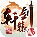 轩辕剑龙舞云山官方测试版下载