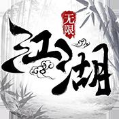 执剑江湖BT版