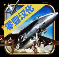 空战破解版下载