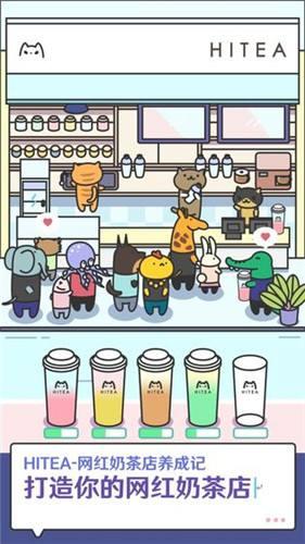HITEA网红奶茶店养成记