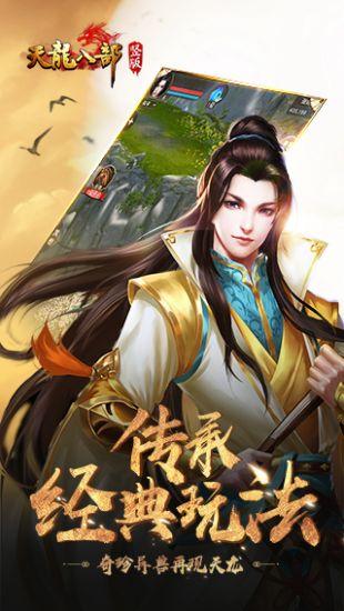 天龙荣耀版 游戏截图