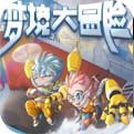 梦境大冒险DearCraft