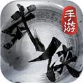 2019仙侠3D手游安卓版下载