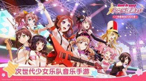 梦想协奏曲!少女乐团派对!