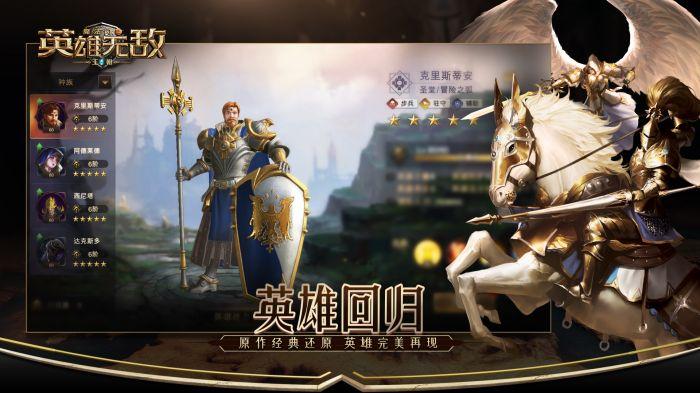 魔法门之英雄无敌:王朝截图