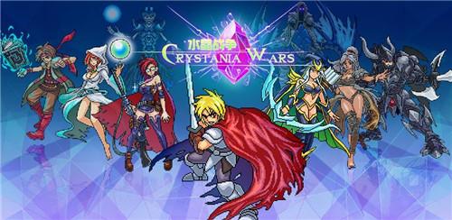 水晶戰爭截圖