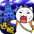 白貓的大冒險2