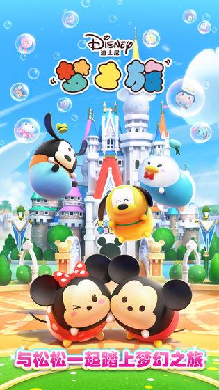 迪士尼梦之旅截图