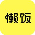 懒饭app