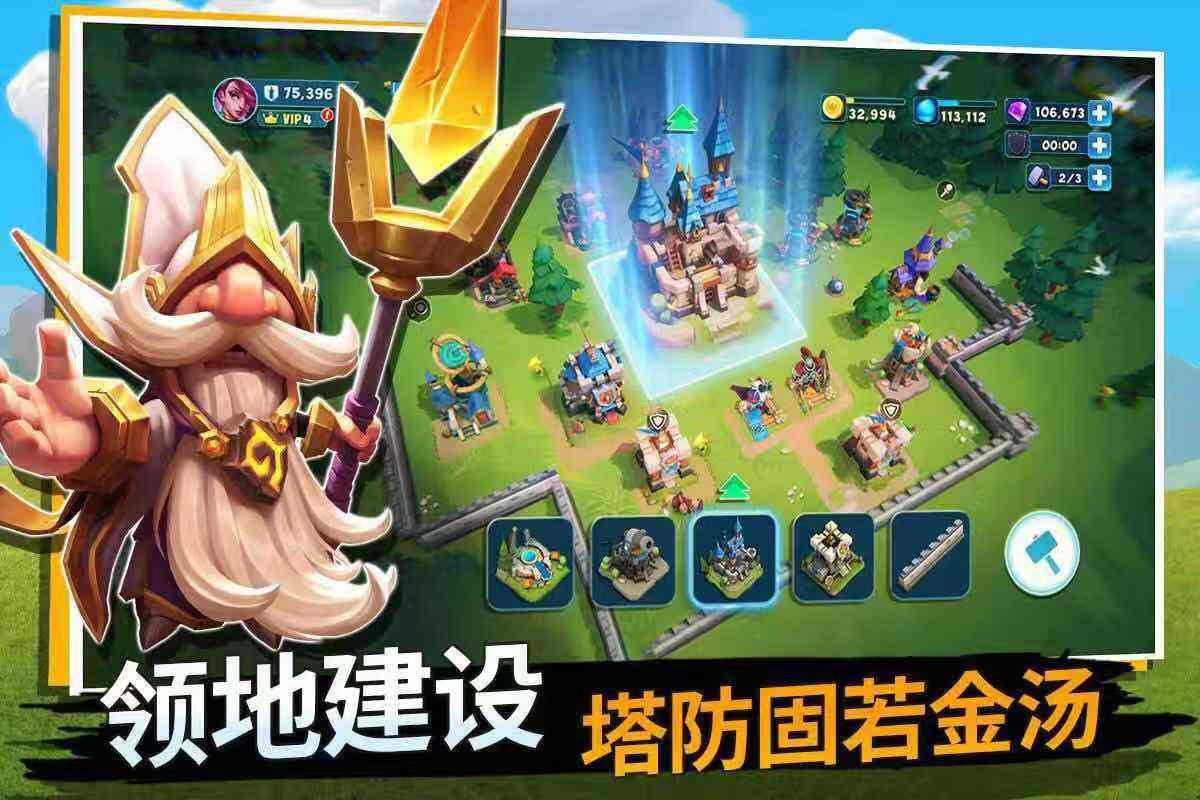 城堡争霸:曙光大陆