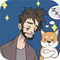我只是想睡个觉