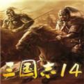 NS三国志14威力加强版iOS版下载