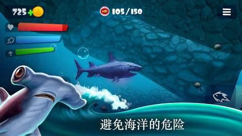 饥饿鲨鱼模拟器