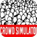 人群模拟器