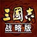 三國志戰略版九游下載