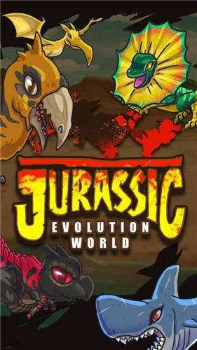 侏罗纪的进化世界