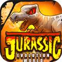 侏羅紀的進化世界