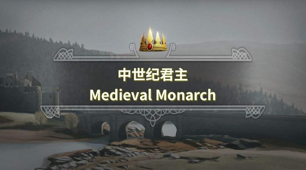 中世纪君主
