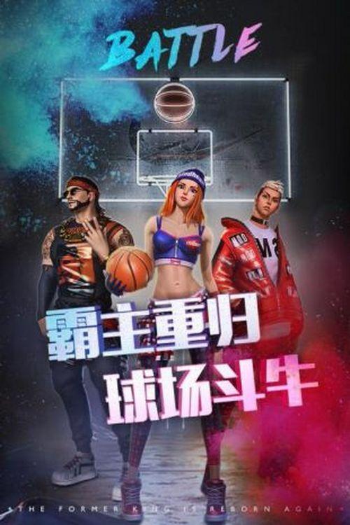 新街头篮球游戏介绍游戏特色独家解析
