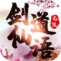 剑道仙语无限版