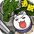 白貓與龍王城破解版下載