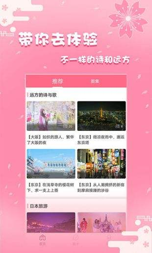 日劇社app下載