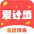 爱计步安卓版下载