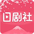 日剧社app官方下载