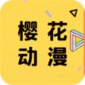 樱花动漫下载官网