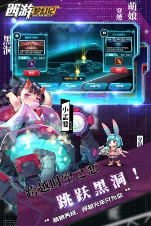西游梦幻记游戏介绍游戏特色独家解析