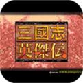 三国英杰传手机中文版下载