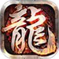 九星霸月神途iOS版下载