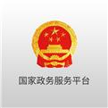 国家政务服务平台