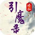 修仙引魔录iOS版下载