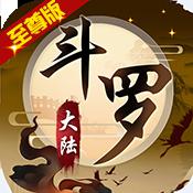 斗罗大陆神界传说2变态版